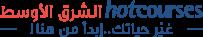 Hotcourses الإمارات العربية المتحدة