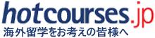 Hotcourses 日本